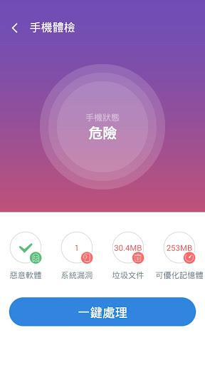 台灣360手機衛士(清理加速、電池優化、安全防毒防盜防詐騙) screenshot 1