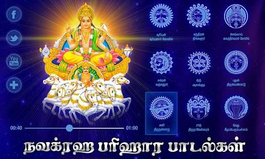 Navagraha Parihara Padalgal - náhled