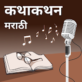 Tải Game Marathi Katha Kathan Videos
