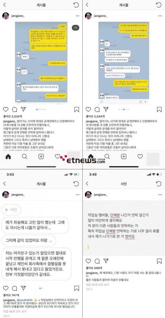 Nam Taehyun and Jang Jae In
