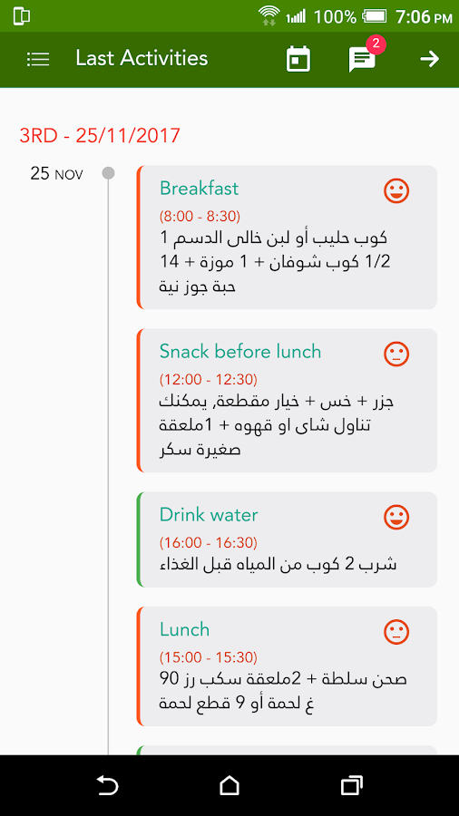 ‫دايتشن بلس‬‎- screenshot