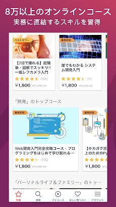 Udemy - オンラインコースのおすすめ画像1