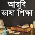 আরবী ভাষা শিক্ষা-arabic language learning bangla icon