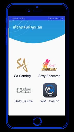 2020 รวมส ตรบาคาร า Ai Android App Download Latest