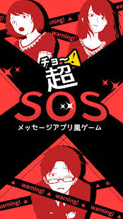 超SOS Screenshot