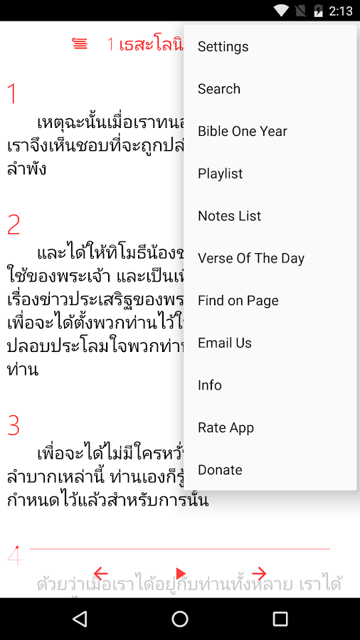 Thai Bible + Full Audio Bible- screenshot