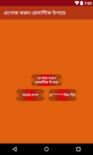 প্রপোজ করুন রোমান্টিক উপায়ে - náhled