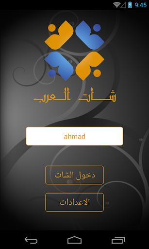 شات العرب