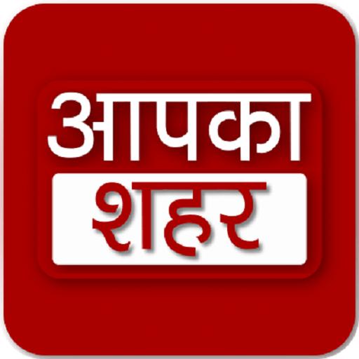 Aapka Shahar ( आपका शहर ): News , Local Trends screenshot 8