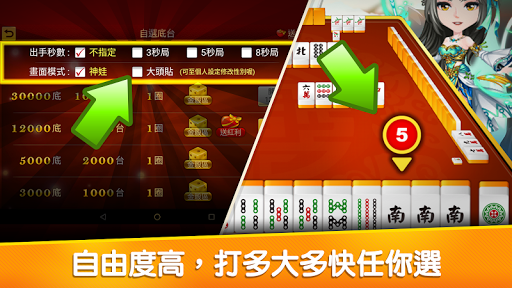 u9ebbu5c07 u795eu4f86u4e5f16u5f35u9ebbu5c07(Taiwan Mahjong)  gameplay | by HackJr.Pw 5