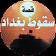 أحمد منصور - سقوط بغداد APK