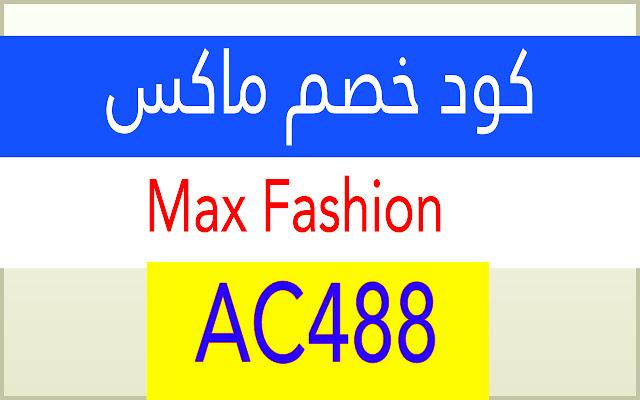كود خصم ماكس MAX أفضل كود خصم 20% Max Fashion