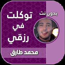 Download توكلت في رزقي على الله خالقي محمد طارق mp3 APK latest version 5.0  for android devices