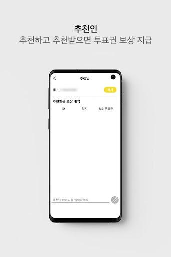 덕애드-아이돌 팬 투표로 광고 선물, 덕질은 덕애드 screenshot 6