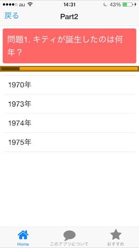 玩娛樂App|ハローキティ クイズ検定免費|APP試玩