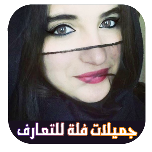 أرقام بنات فلة واتس اب عرب للتعارف