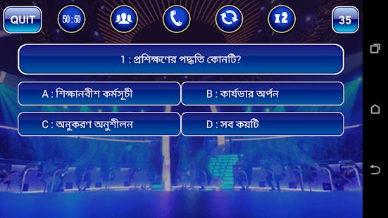 Download Crorepati Game In Bengali For PC Windows and Mac apk screenshot 2