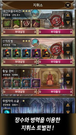 태무신왕 APK MOD (Astuce) screenshots 4