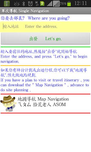 單次手機導航 Single Navigation