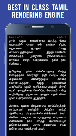 Kamarajar Life Story in Tamil 13.0 screenshot 1735623