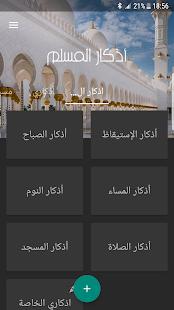 App Athkar Almuslim - Smart APK for Windows Phone