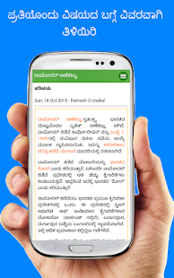 Mission KPSC KAS - in Kannada- screenshot thumbnail
