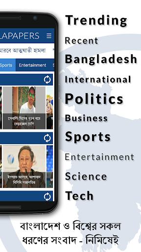 banglapapers - newspapers from bangladesh screenshot 3