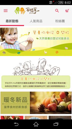 手拉手A-mu天然嬰幼兒副食品