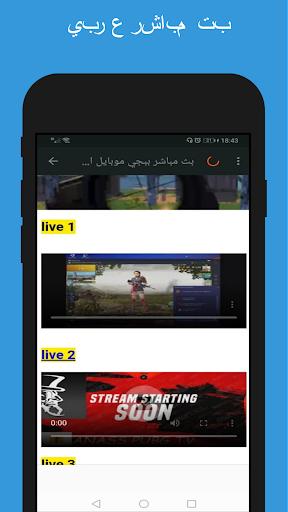 Now TV u2013 Live Game Streaming 1.0 screenshots 7