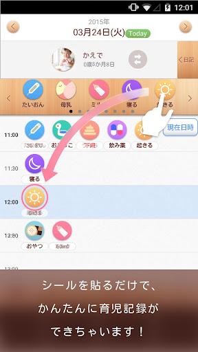『新・育ログ』 赤ちゃんの育児記録アプリ
