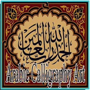 Arabic Calligraphy Art - náhled