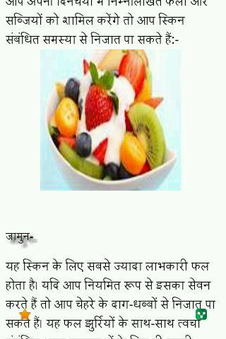 Dating tips in hindi