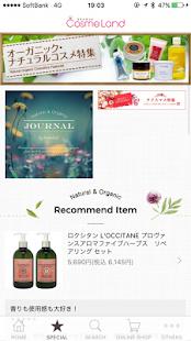 コスメランド公式アプリ - náhled