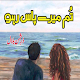 Tum Mere Pass Raho - Romantic Novel APK
