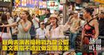 旺角表演者擬轉戰九龍公園 康文署指不適宜做定期表演