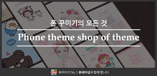 EXO K DodolTheme ExpansionPack