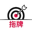 威力彩 - 拖牌大數據 icon