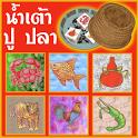 น้ำเต้า ปู ปลา icon