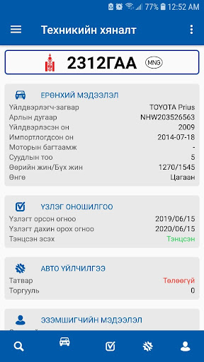 ATUT Auto teever screenshot 2