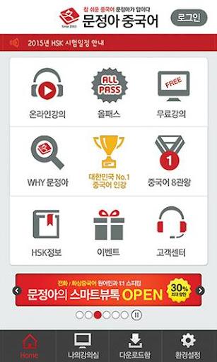 문정아중국어 무료강의 269강 제공