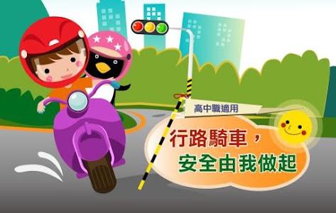 交通安全教育教學電子書-高中職2 screenshot 1