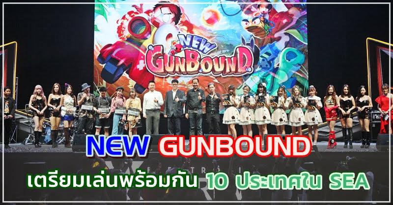 NEW GUNBOUND เปิดตัว แล้ว! เล่นพร้อมกัน 10 ประเทศในเอเชียตะวันออกเฉียงใต้