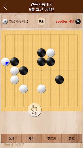 玩免費棋類遊戲APP 下載타이젬바둑Lite app不用錢 硬是要APP