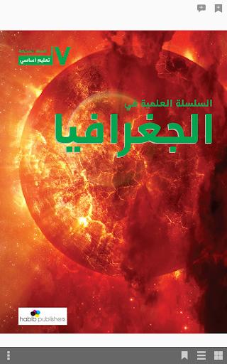 جغرافيا سابع أساسي 2015 - حبيب