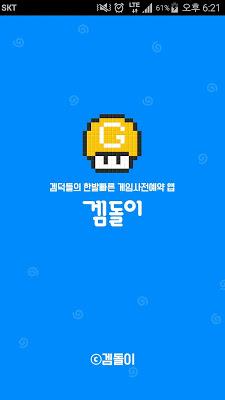 겜돌이 - 게임 사전예약, 사전등록, 게임쿠폰 - screenshot