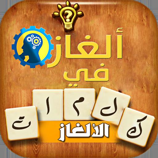 لغز الكلمات - لعبة ألغاز وذكاء 拼字 App LOGO-APP開箱王