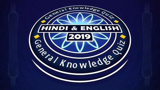 Hindi & English GK Quiz KBC 2019 1.0 screenshots 1
