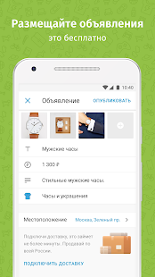 Download Юла – объявления поблизости for Windows Phone apk screenshot 3