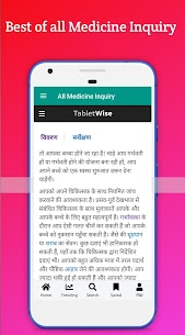 All Medicine Inquiry Medical Information App Download For Android 3