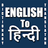 English to Hindi Translator & Dictionary